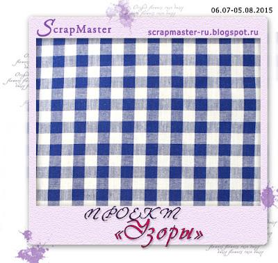 http://scrapmaster-ru.blogspot.de/2015/07/vi.html