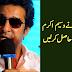 Wasim Akram will Hunt New fast bowlers for Pakistan