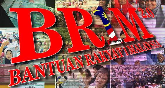 Semakan Keputusan BR1M 2.0 | Bantuan Rakyat 1 Malaysia 2013