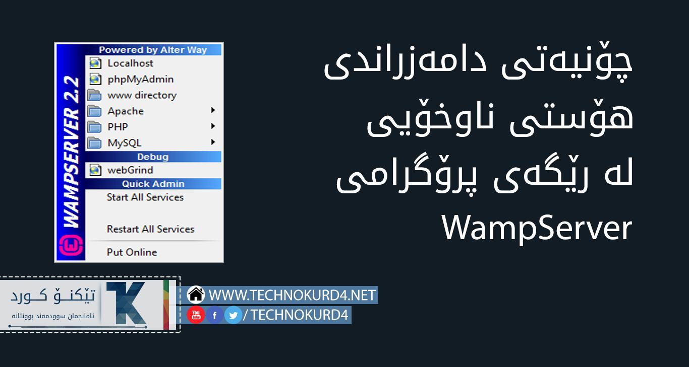 چۆنیەتی دامەزراندی هۆستی ناوخۆیی  لە رێگەی پرۆگرامی  WampServer