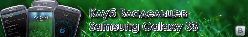 Клуб владельцев Samsung Galaxy S3