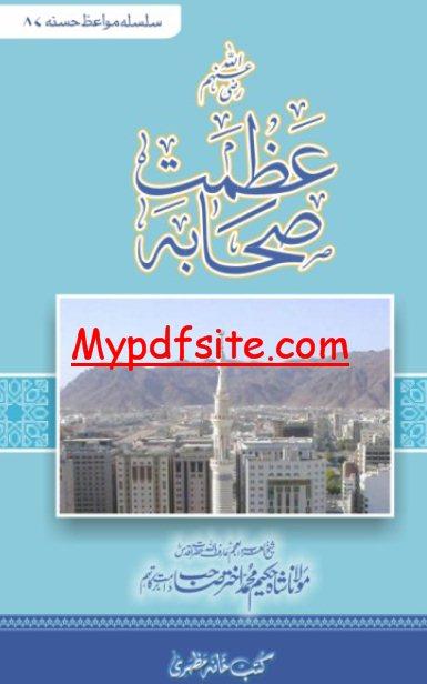 AZMAT_E_SAHABA By Molana Muhammad Akhtar