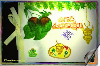 Ugadi 2012 greetings
