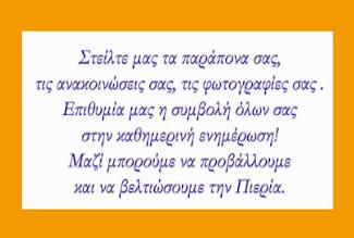 www.Odigos-Pierias.gr