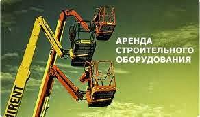 Аренда строительного оборудования и техники