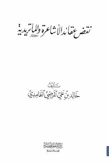 حمل كتاب نقض عقائد الأشاعرة و الماتريدية - خالد بن علي المرضي الغامدي