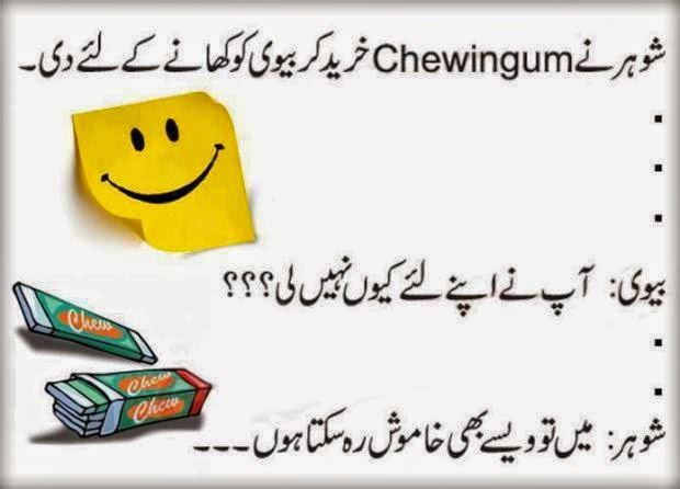 Husband Wife Jokes in Urdu Fonts 2015 Very Very Funny Urdu Latifay