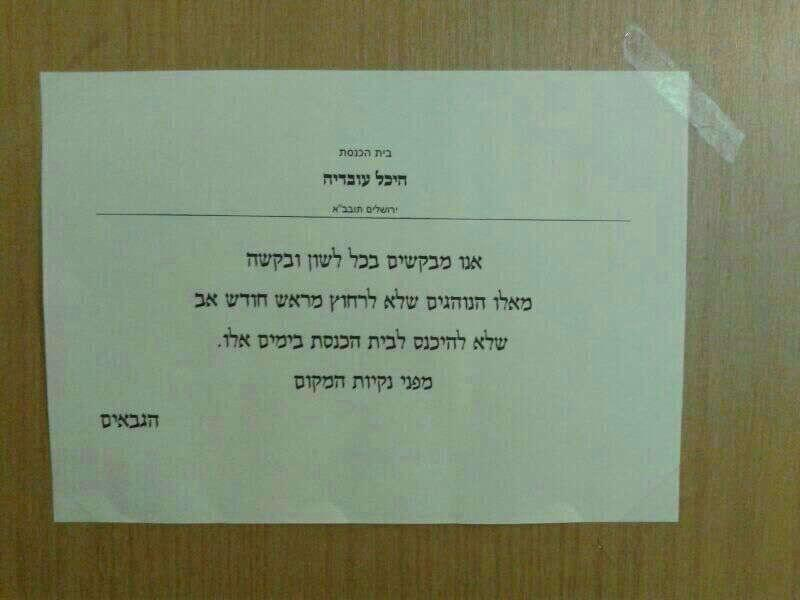 Rare View: Shul in Yerushalayim refuses to admit those who don't ...