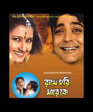 Watch Rakhe Hari Mare Ke 2003 Megavideo Bengali Movie Online