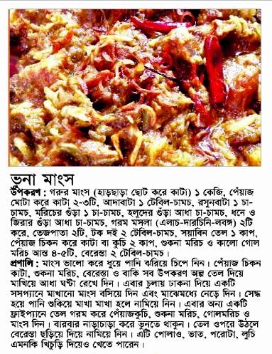 Bangladeshi food recipe vuna gorur mangsho bangla recipe vuna gorur mangsho bangla recipe forumfinder Choice Image
