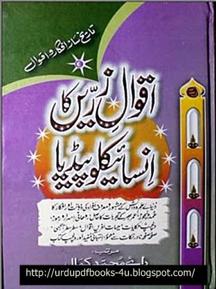 Aqwal-e-Zaren ki kitab urdu pdf