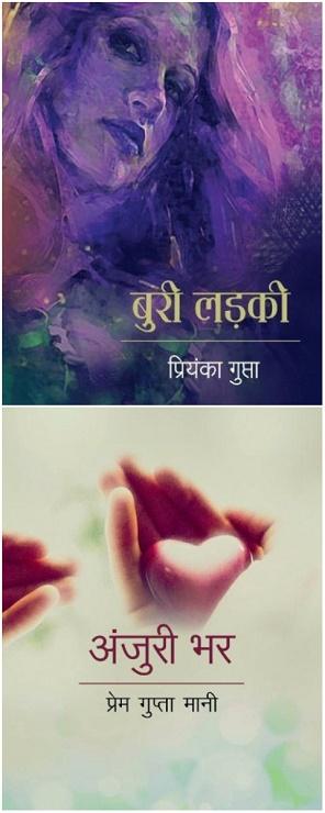 दो खूबसूरत किताबें