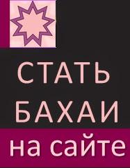 http://www.bahaiarc.org/about-bahai-faith/become-a-bahai