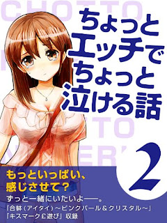 [Novel] ちょっとエッチでちょっと泣ける話 第01 02巻 [Chotto Ecchi de Chotto Nakeru Hanashi Vol 01 02], manga, download, free