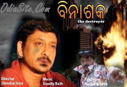 vinashak-binashak-odia-oriya film