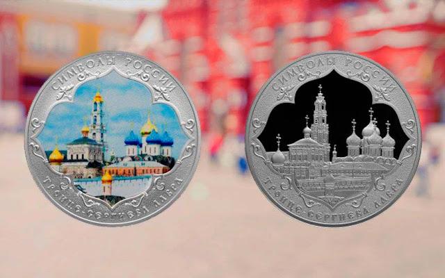 Банк России выпустил монеты с изображениями Троице-Сергиевой лавры