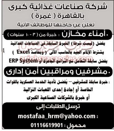 وظف شركة صناعية فى القاهرة
