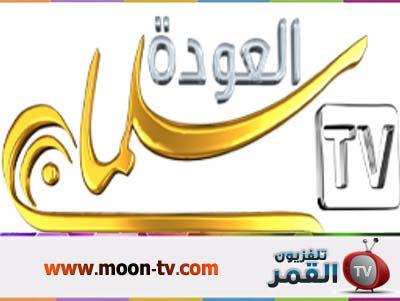 قناة سلمان العودة