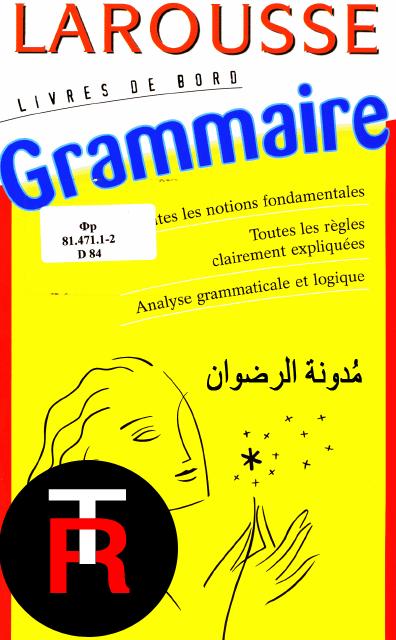 Meilleurs Livres Pour Enseigner Et Apprendre La Langue Francais