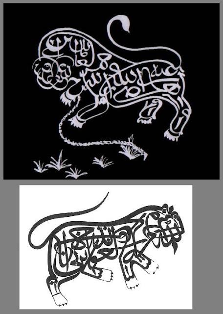 لوحات خط عربي علي اشكال الحيوانات calligraphy Arab