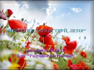 """Конфета """"Здравствуй, лето"""""""
