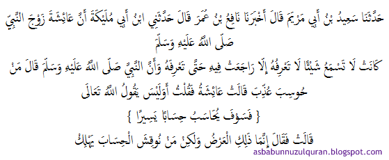 QS al Insyiqaaq [84] ayat 8