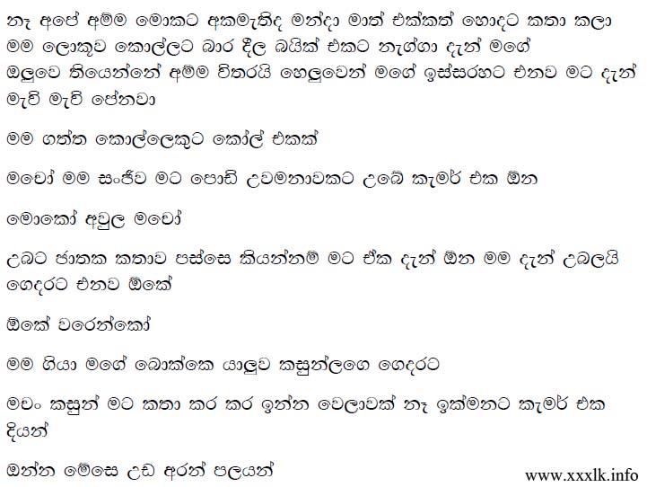Sinhala Wal Katha Pituwa