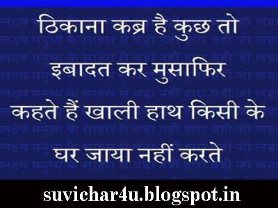 Thikana karb hai kuchh to ibaadat kar musafir kahate hain khali hath kisi ke ghar jaya nahi karte.