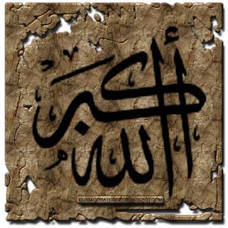 Kaligrafi Khat Tsuluts Lapadz Allahu Akbar Efek Kayu