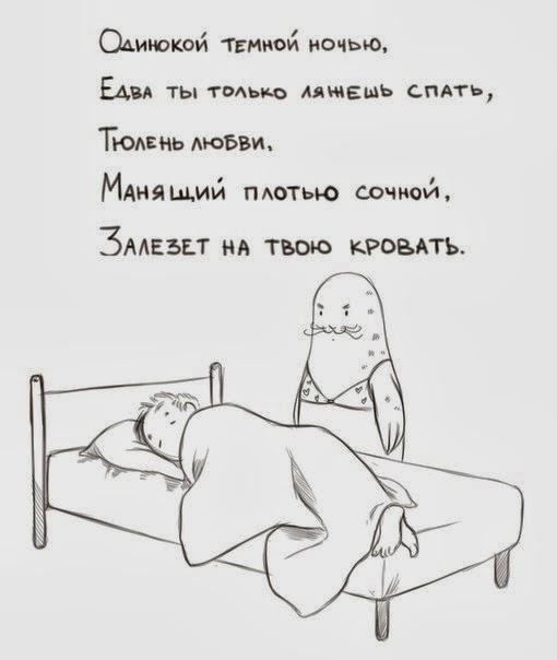 одинокой темной ночью едва ты только ляжешь спать тюлень любви манящий плотью сочной залезет на твою кровать