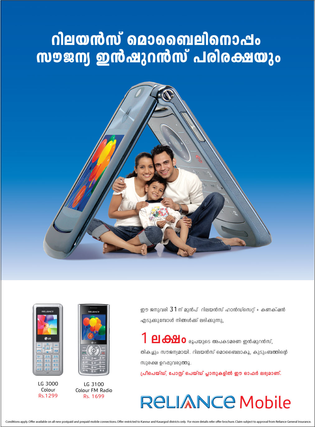 He Did It Reliance Mobile Insurance Ad