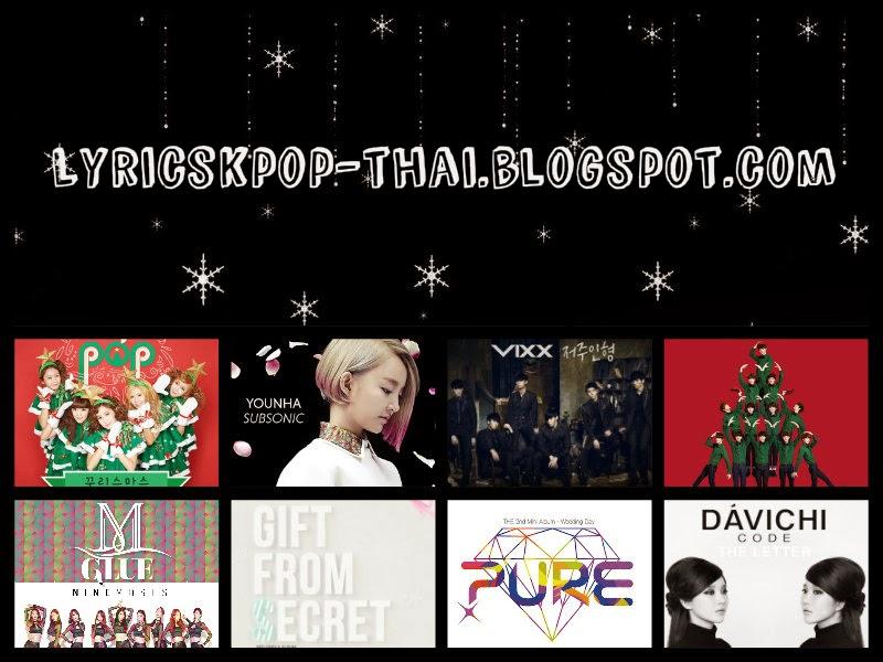 lyricskpop-thai