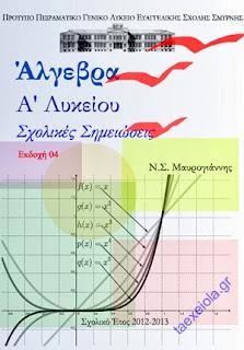 Σχολικες σημειωσεις στην αλγεβρα Α Λυκειου