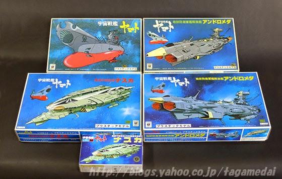 宇宙戦艦ヤマトシリーズの画像 p1_5