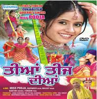 Teeyan Teej Diyan (2009) - Punjabi Movie