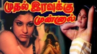 Watch Muthal Irravukku Monnaal Hot Tamil Movie Online