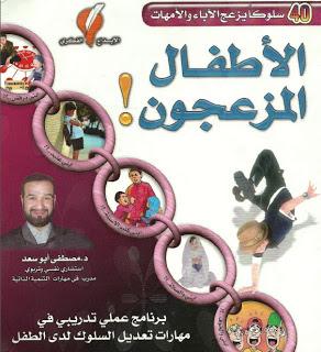تحميل كتاب الاطفال المزعجون PDF - مصطفى ابو سعد