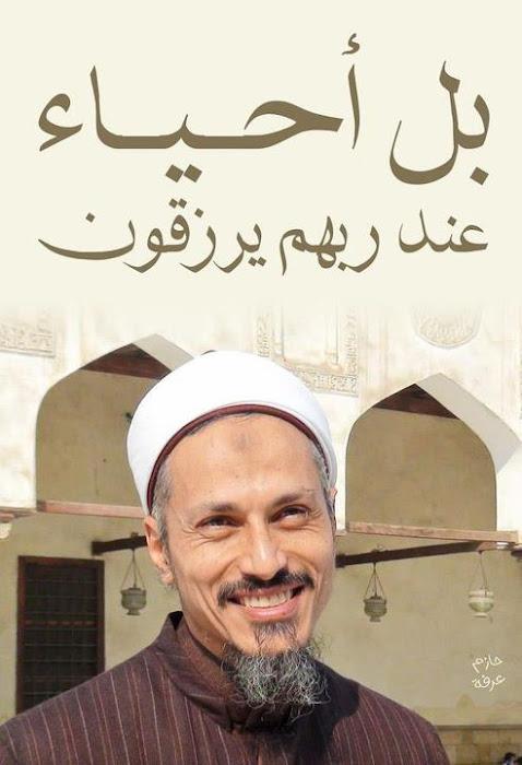 الشيخ الشهيد/عماد عفت