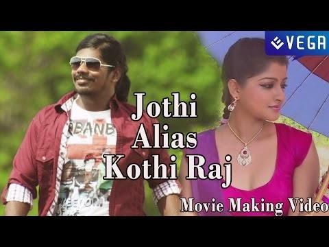 Jyothi Alias Kothiraja (2014) Mp3 Songs Download