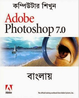 Photoshop tutorial in ban gla