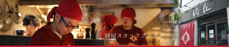 つけ麺・ラーメン通販 時屋ブログ