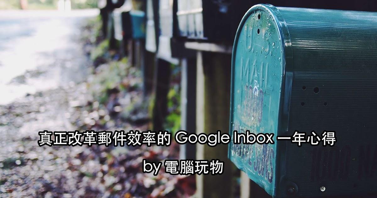 [革命郵件 App 03] Google Inbox 帶來五個高效能習慣