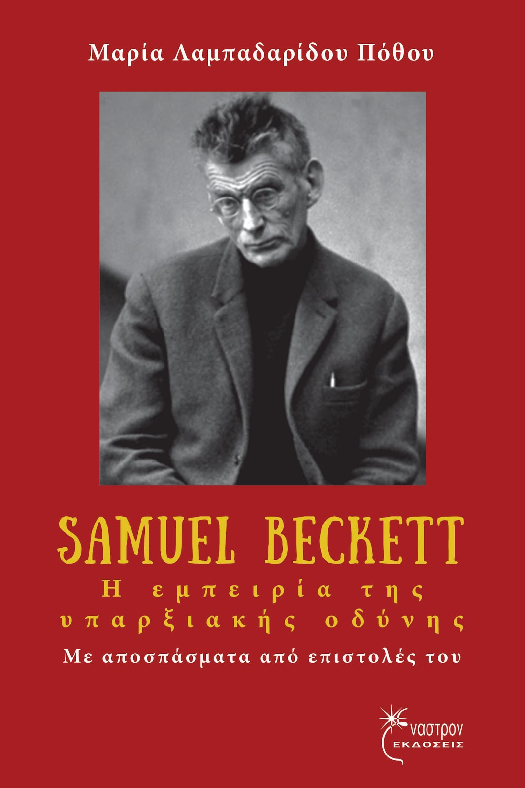 SAMUEL BECKETT - The experience of the existential Grief