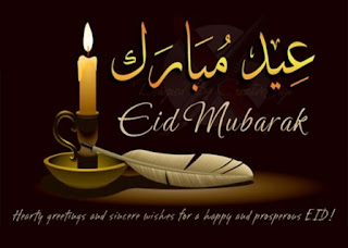 Eid Ul Adha Greetings Wallpaper Image.Jpg