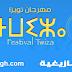 تنظيم الدورة العاشرة من مهرجان ثويزا، ما بين 14و17غشت 2014.