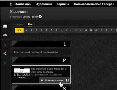 Google оцифрованы экспонаты Русского музея