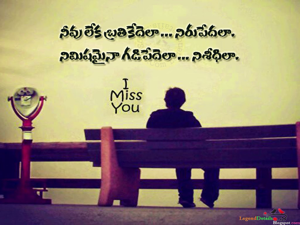 Miss U Love Quotes In Telugu : Miss You Messages In Telugu Legendary Quotes : Telugu Quotes ...