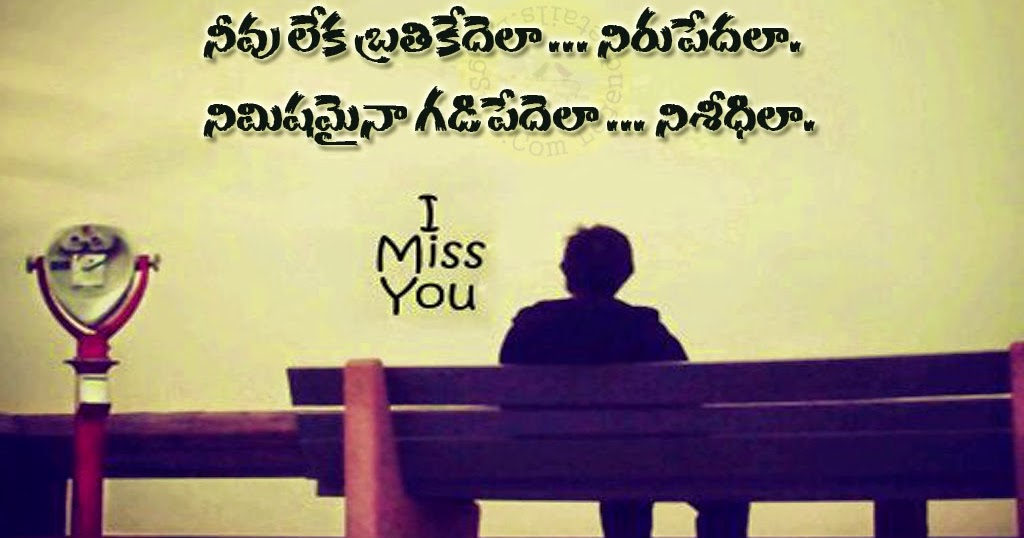 Miss You Messages In Telugu Legendary Quotes : Telugu Quotes ...
