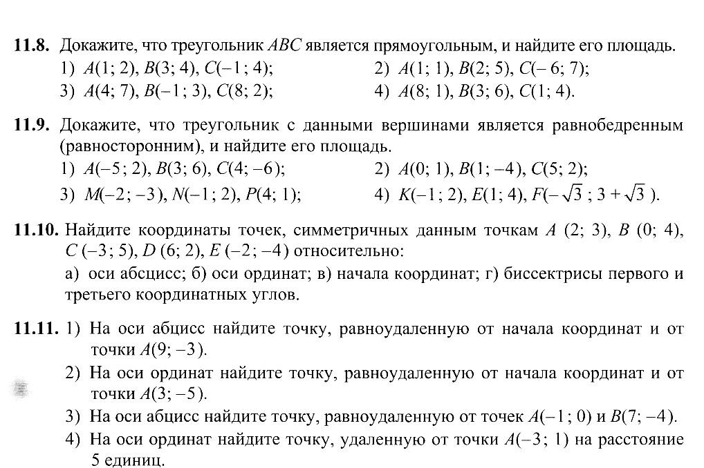 гдз 2 класса по математике: