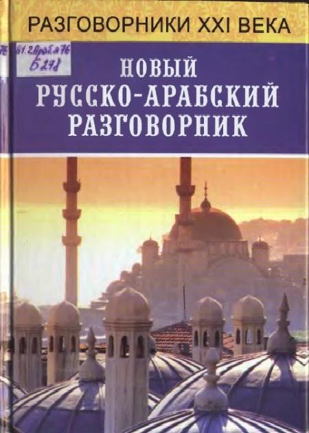 пробег русско-арабский разговорник для туристов в тунисе Гусеничных Машин